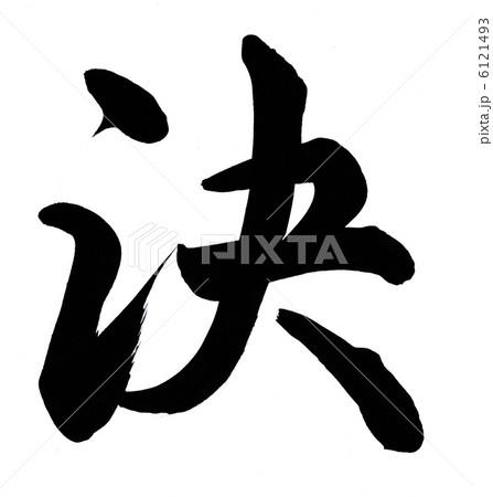 決 筆文字の写真素材 - PIXTA