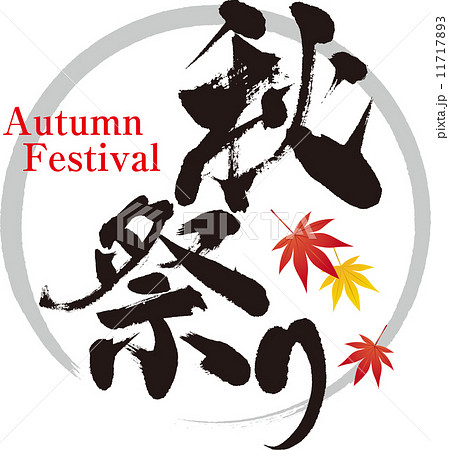 秋祭りのイラスト素材 Pixta