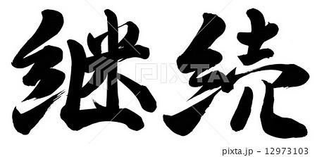 継続 文字 書 漢字のイラスト素...