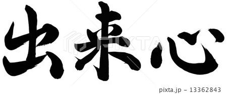 心 筆文字 文字 漢字のイラスト...