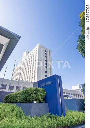 名古屋拘置所の写真素材 - PIXTA