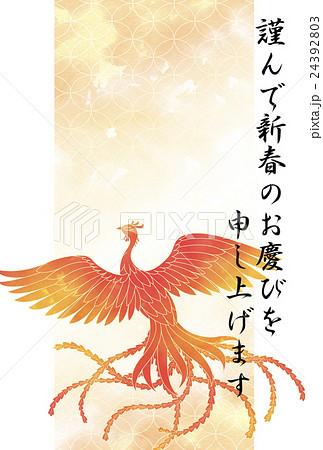 鳳凰 鳥 年賀状 酉年年賀状のイラスト素材 Pixta