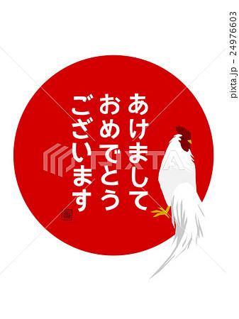 賀正 酉年 年賀状 イラスト 赤丸